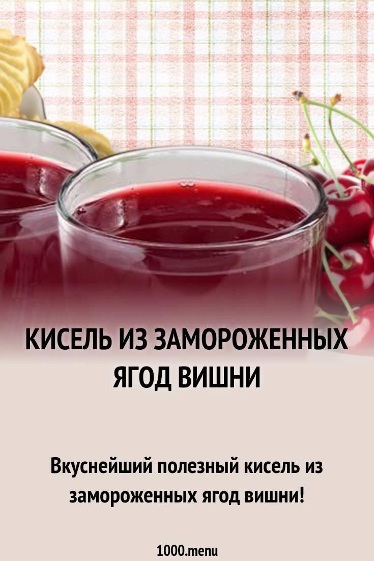 Как приготовить кисель из замороженных ягод: рецепты из клюквы, смородины, вишни (с видео)