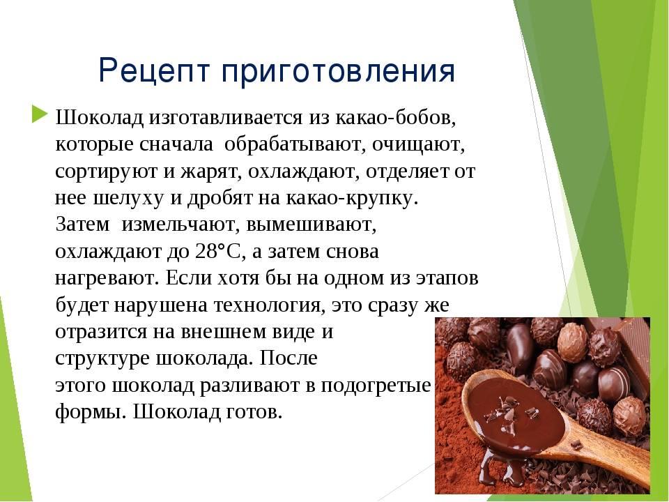 Чем полезен шоколад: польза, вред горького, черного, темного, молочного, белого шоколада для организма