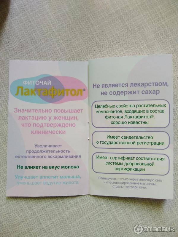 Состав чая лактафитол для кормящих матерей: преимущества и минусы