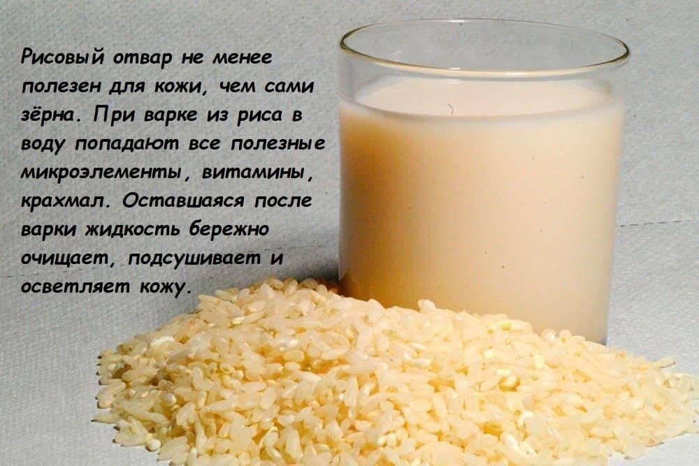 Полезные свойства рисовой воды для лица, эффективные рецепты