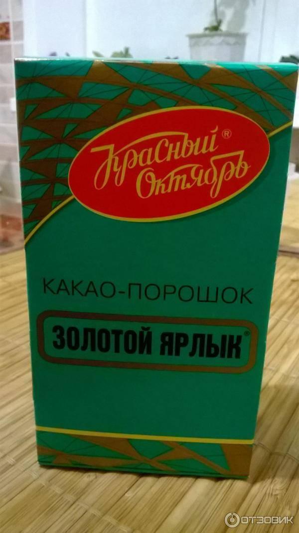Отзывы какао красный октябрь золотой ярлык » нашемнение - сайт отзывов обо всем
