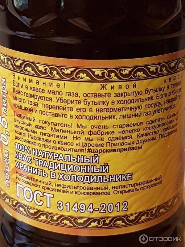 """Отзывы квас царские припасы  ооо """"кваспром"""" живой » нашемнение - сайт отзывов обо всем"""