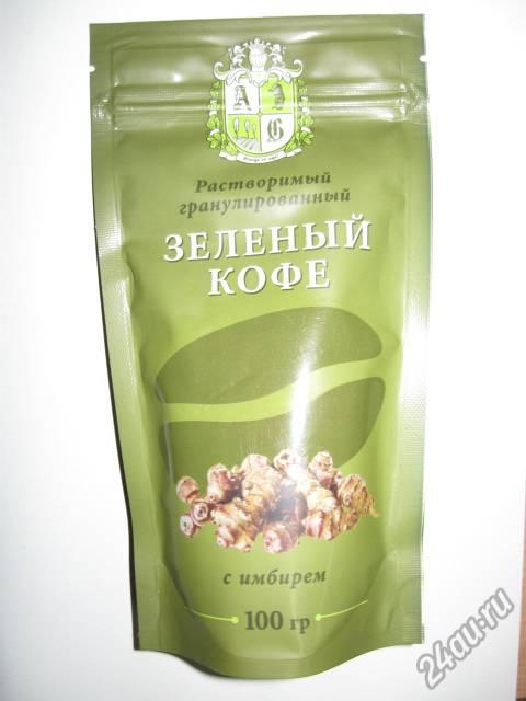 Зеленый кофе с имбирем для похудения – отзывы, рекомендации и инструкция по применению.