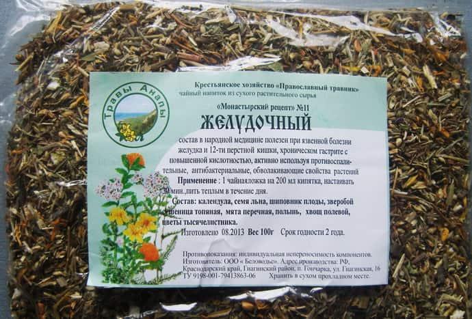 Желудочный чай по монастырскому рецепту противопоказания