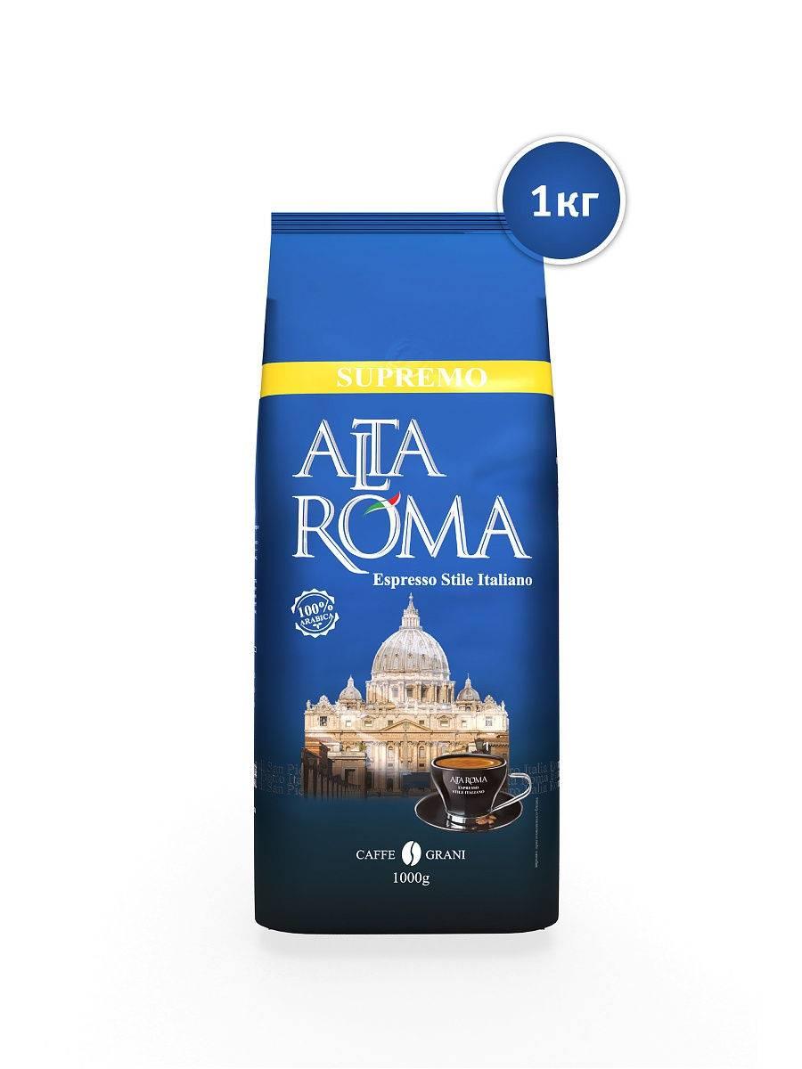 Кофе (04056) альта рома «alta roma» intenso» 250 гр зерно