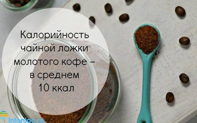 Калорийность и состав растворимого кофе: сколько калорий в чайной ложке, кофейной чашке, что содержится в добавках