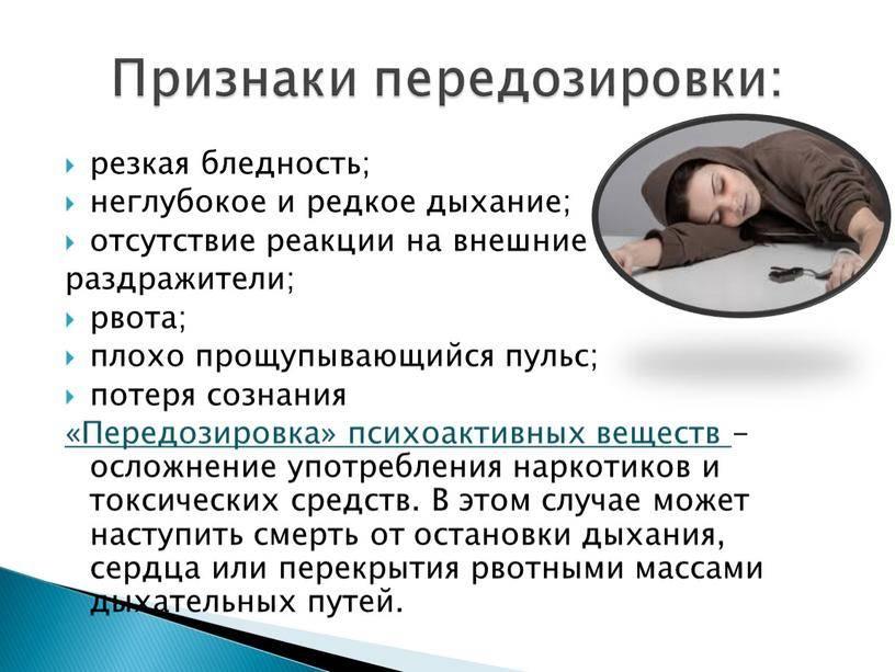 Что такое передоз? симптомы передоза, последствия. что делать при передозе? :: syl.ru