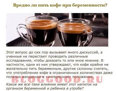 Можно ли кофе беременным на ранних сроках?