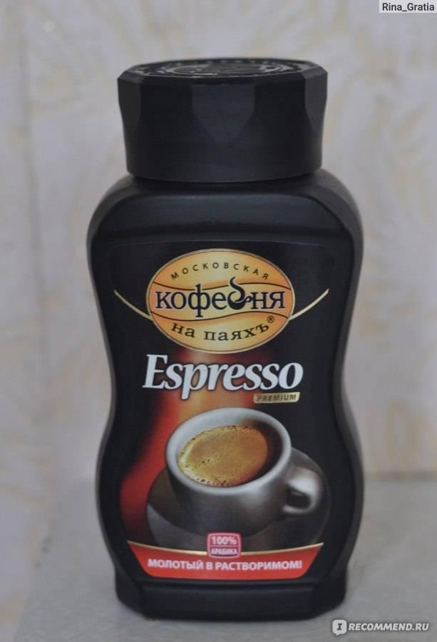 Рейтинг молотого кофе. какой бренд и сорт молотого кофе самый лучший в россии