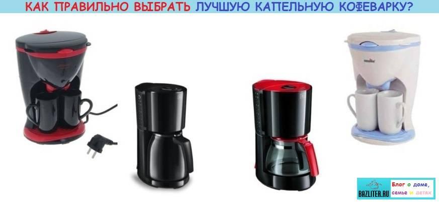 Что такое кофеварка капельного типа