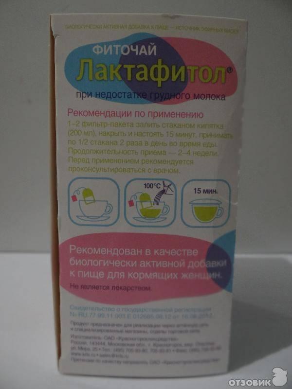 «лактофитол»: отзывы и особенности применения фиточая