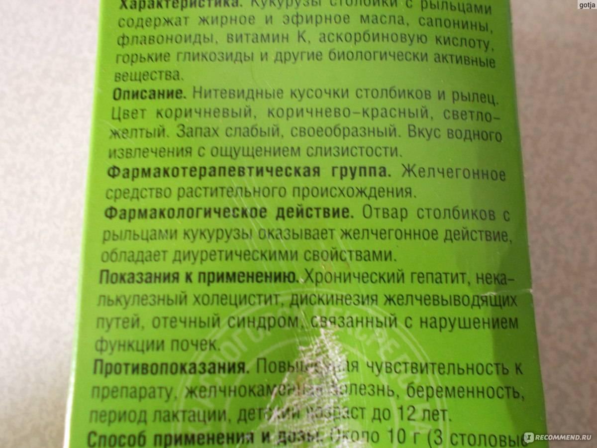 Кукурузные рыльца: как готовить и пить диетические настои и отвары