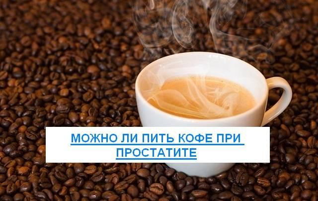 Можно ли пить кофе при печени medistok.ru - жизнь без болезней и лекарств medistok.ru - жизнь без болезней и лекарств