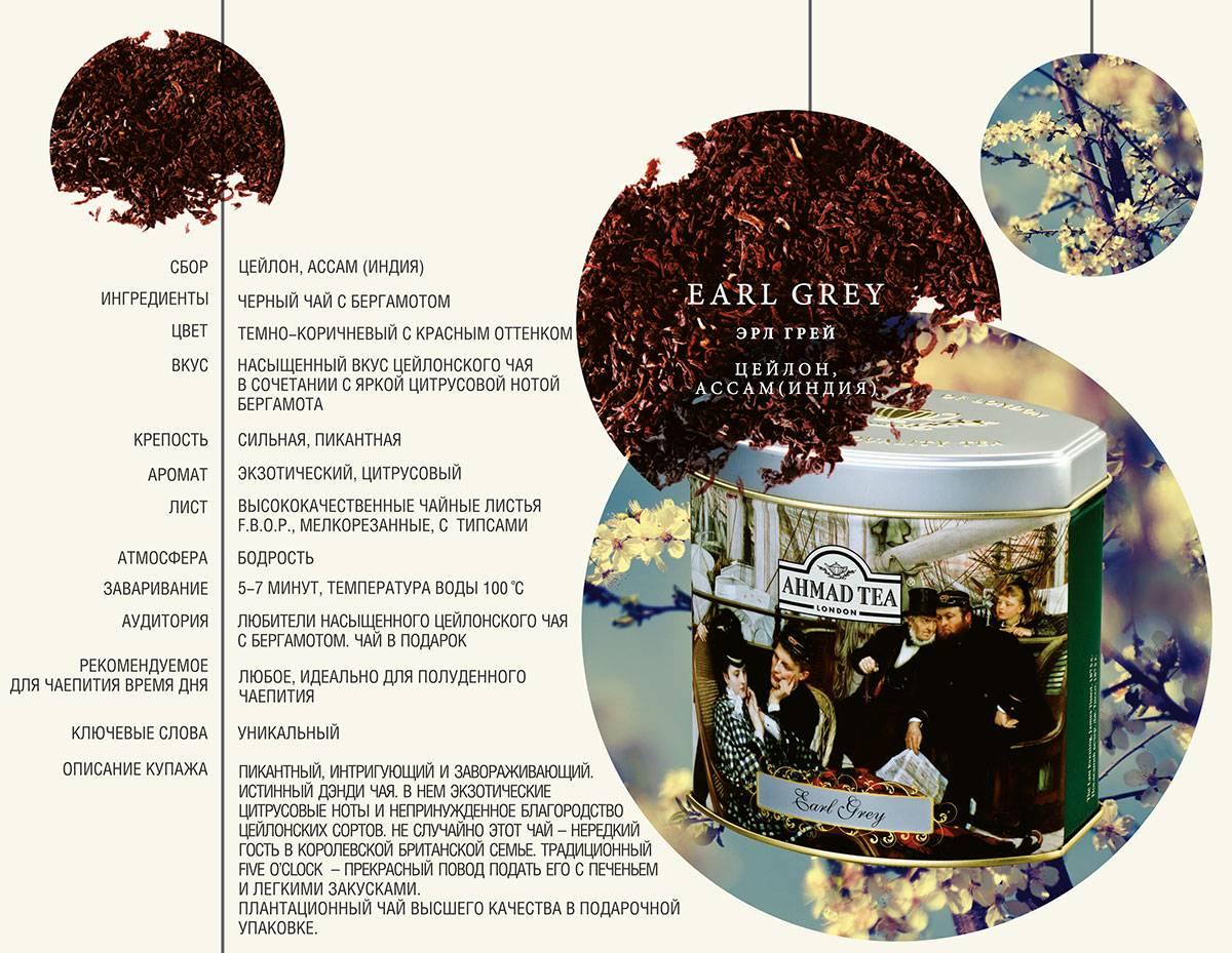 Чай эрл грей (earl grey): история создания, состав, вкус и аромат, популярные марки чая