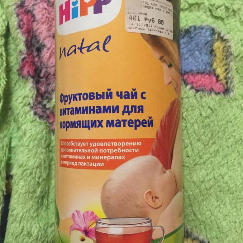 В чем польза чая hipp для кормящих матерей