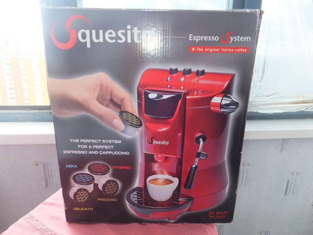 Кофе squesito, ассортимент, о торговой марке, отзывы, цена