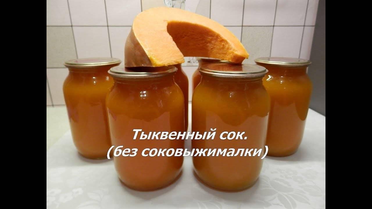 Тыквенный сок на зиму: как приготовить сок из тыквы в домашних условиях