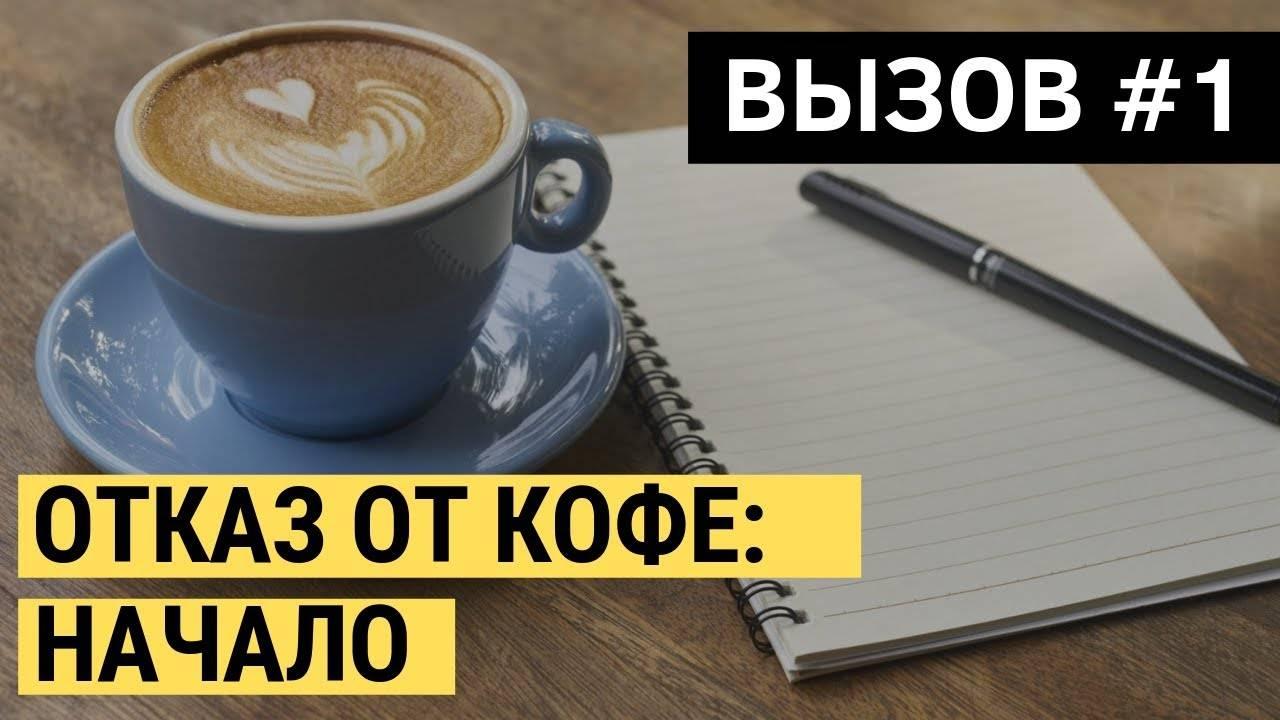 Стоит ли бросить пить кофе? - игоря цаленчук- методики здоровья