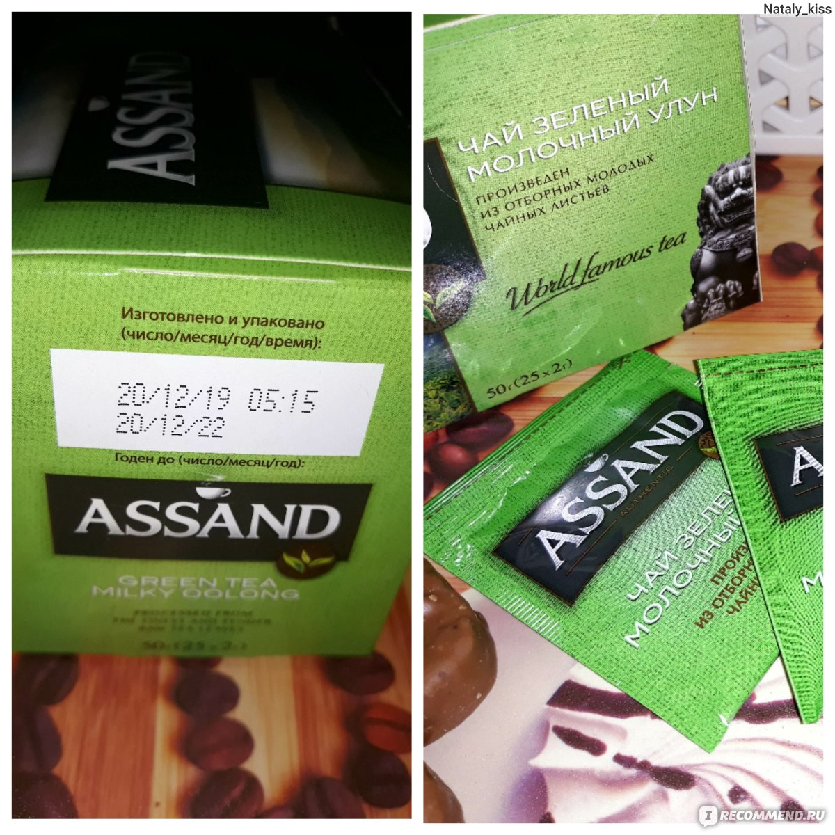 Зеленый и черный чай в пакетиках