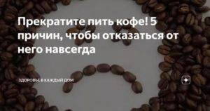 Что произойдет с вашим телом, если вы на месяц откажетесь от кофе: 10 неожиданных последствий :: инфониак