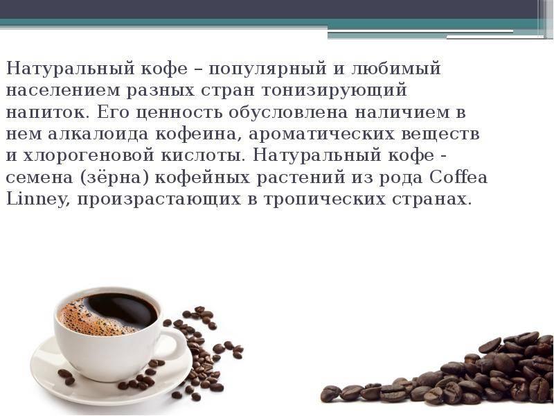 Показатели качества кофе по мнению любителей и профессионалов | факторы, формирующие качество кофе