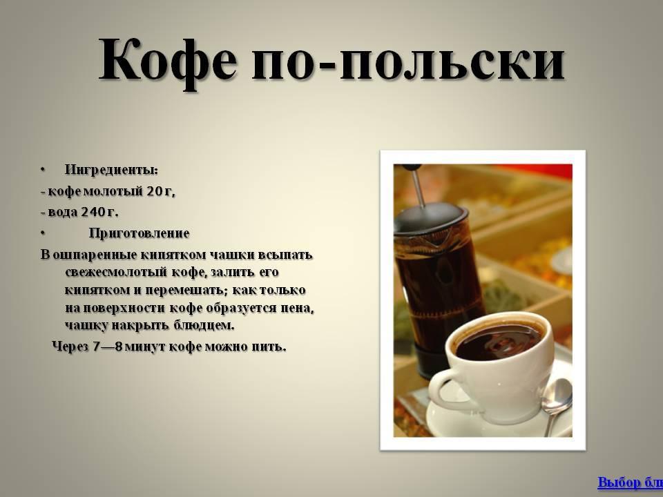 Как правильно варить кофе в турке на плите дома, рецепты приготовления