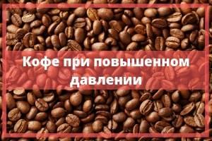 Можно ли пить кофе при гипертонии и как напиток влияет на артериальное давление?