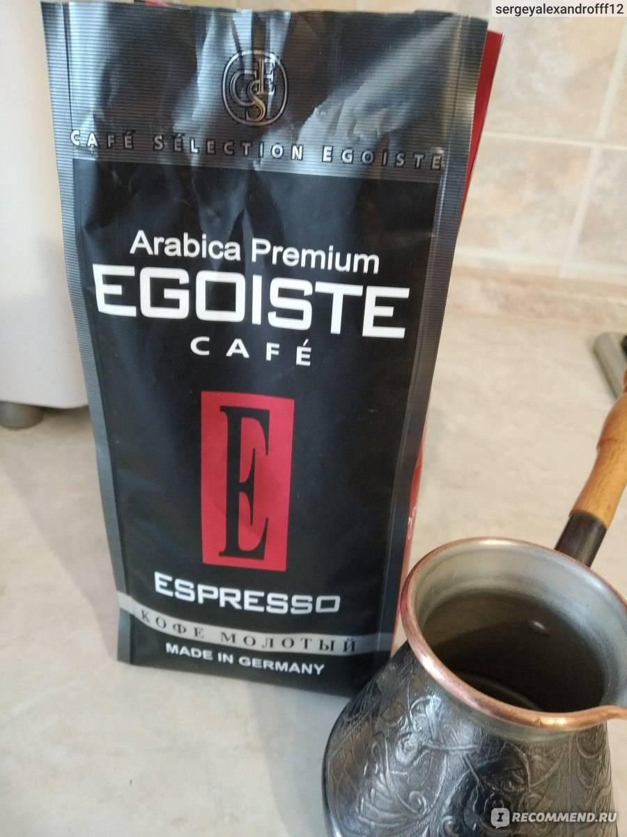 Кофе эгоист молотый - виды, отзывы, цены