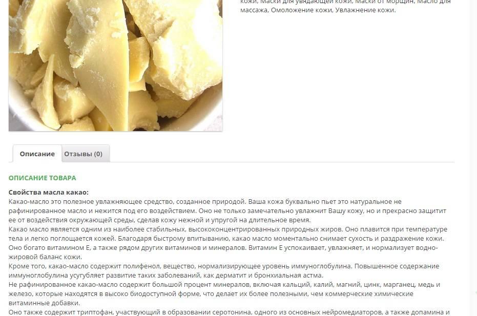 Заменитель масла какао лауринового типа вред и польза и вред