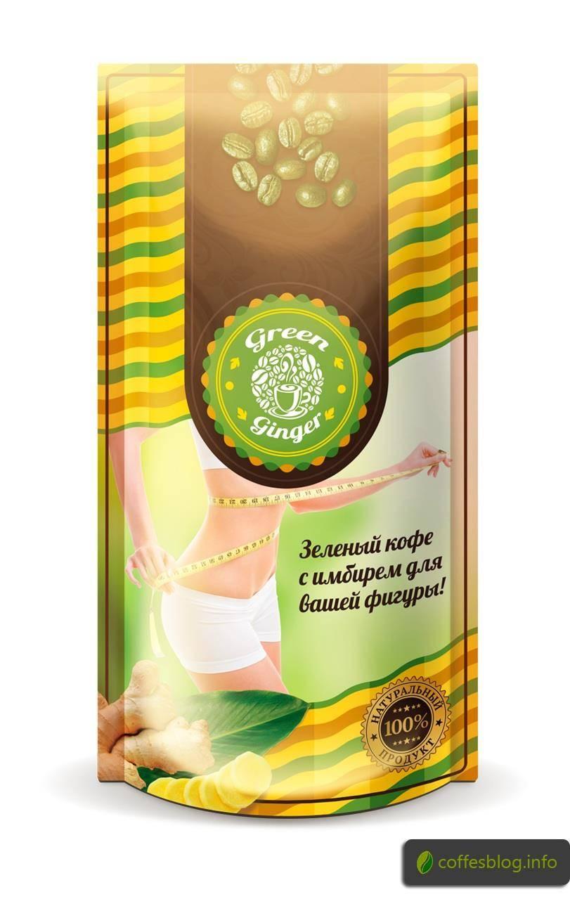 Как приготовить зеленый кофе с имбирем: рецепты
