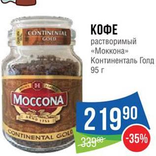 Кофе «моккона». moccona continental gold: отзывы