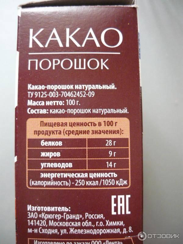 Какао: польза и вред для здоровья человека, пищевая ценность и калорийность какао