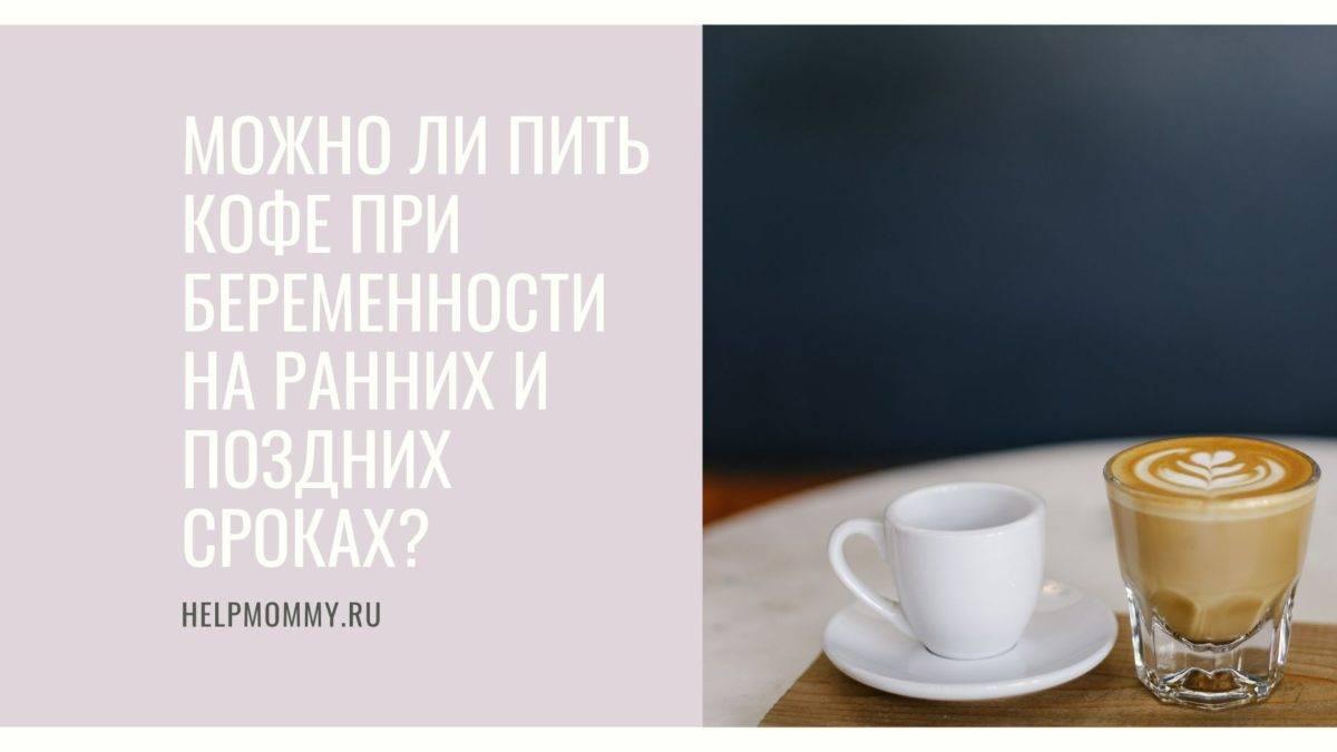 Можно ли беременной пить кофе