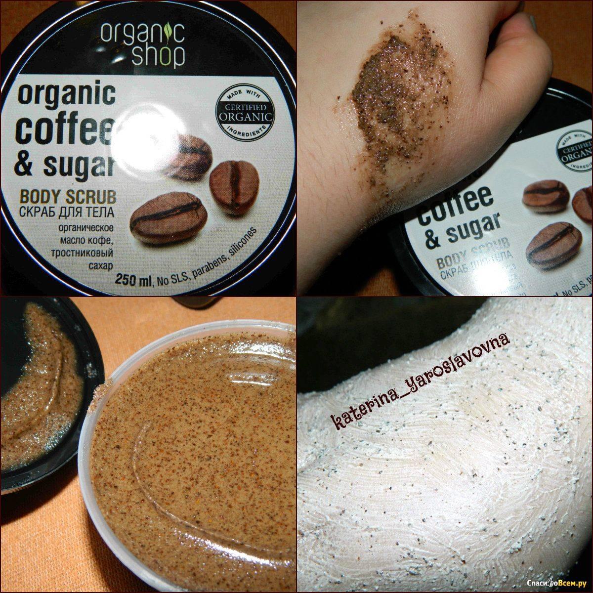 Скраб из кофе для тела — уход в домашних условиях