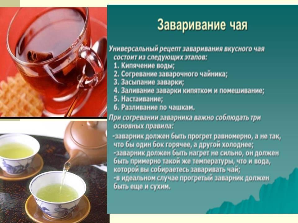 Мочегонный чай: от отеков, для беременных, для похудения