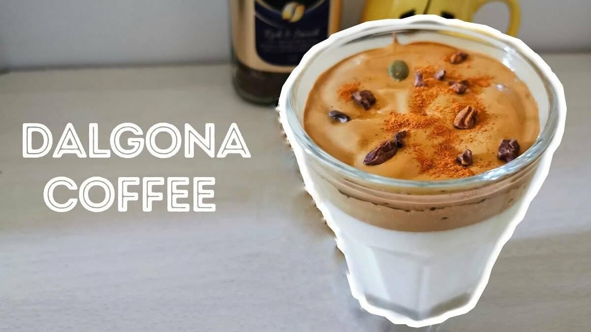 Рецепт кофе дальгона по-корейски - 7 пошаговых фото в рецепте