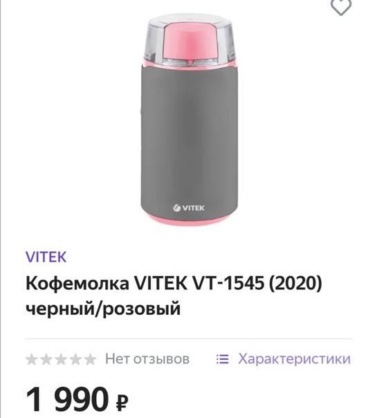 Кофемолка vitek vt-1548 bk