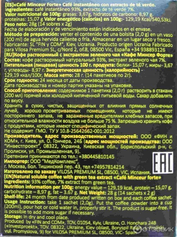 Кофе для похудения минсер форте для быстрого и эффективного похудения на your-diet.ru. | здоровое питание, снижение веса, эффективные диеты