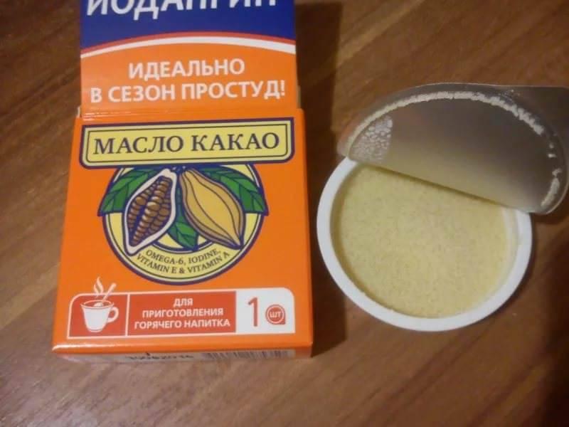 Масло какао от кашля для детей: от для отзывы, применение, от как принимать, можно ли