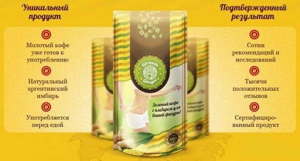 Зеленый кофе с имбирем средство для похудения