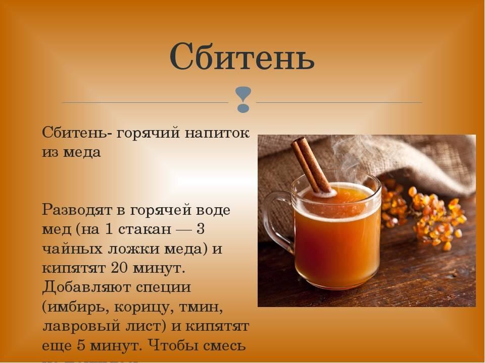 Как приготовить сбитень: рецепты для дома