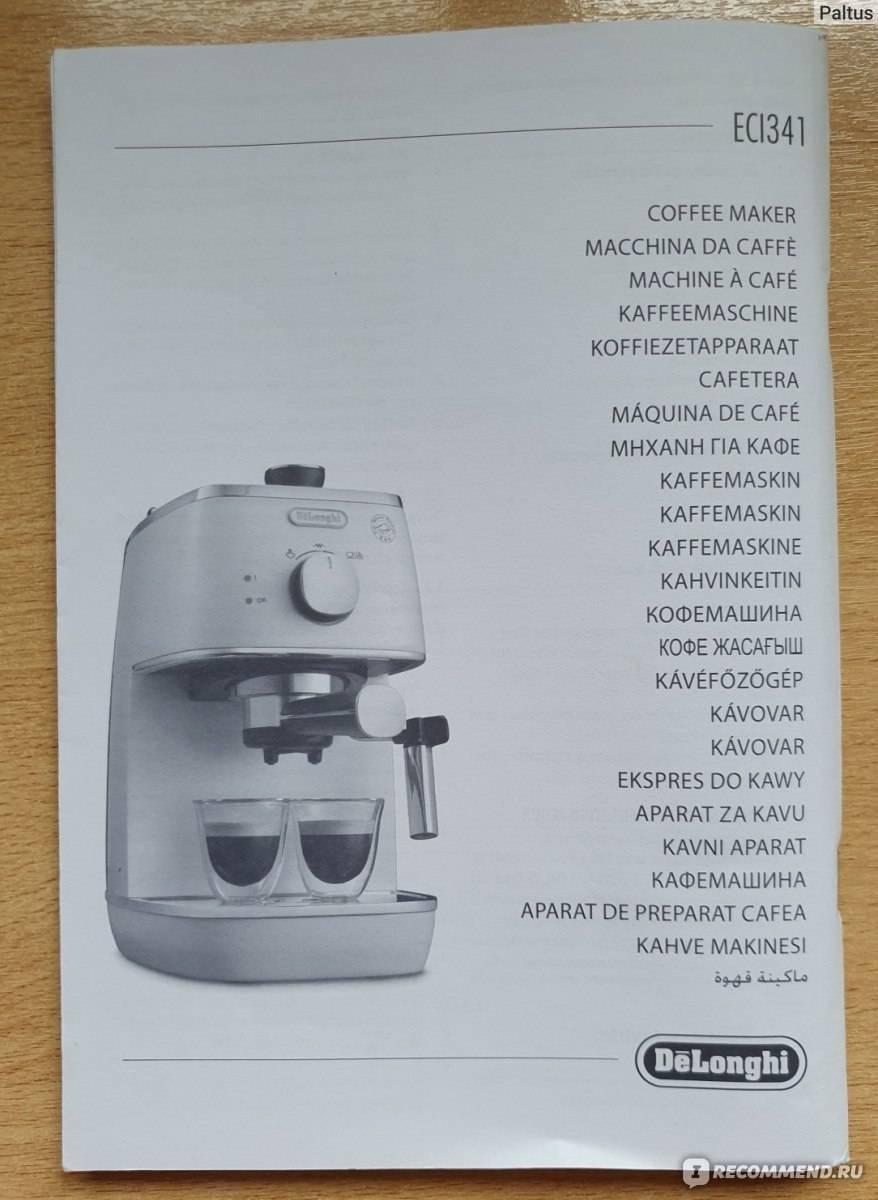 Кофемашина делонги инструкция по эксплуатации бесплатно.