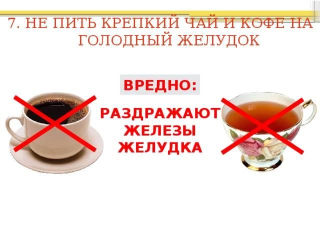 Можно ли пить кофе на голодный желудок: с молоком или без
