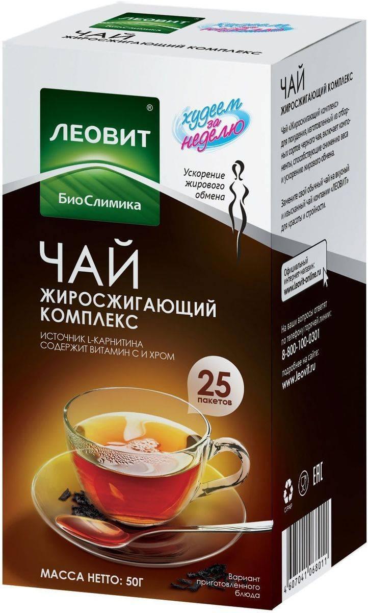 Жиросжигающий чай леовит: состав и разновидности, полезные свойства и противопоказания