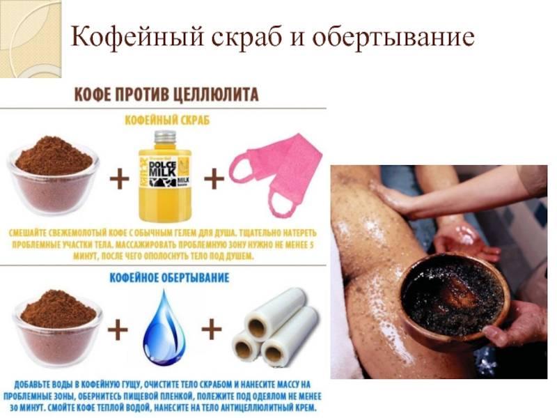Как делать кофейные обертывания от целлюлита, рецепт. домашние антицеллюлитные обертывания с кофе