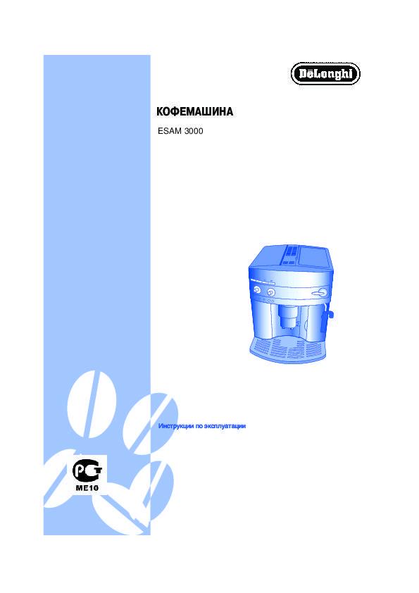 Обзор delonghi esam 4200/4000. или как обновление внешнего вида повышает цену в полтора раза от эксперта