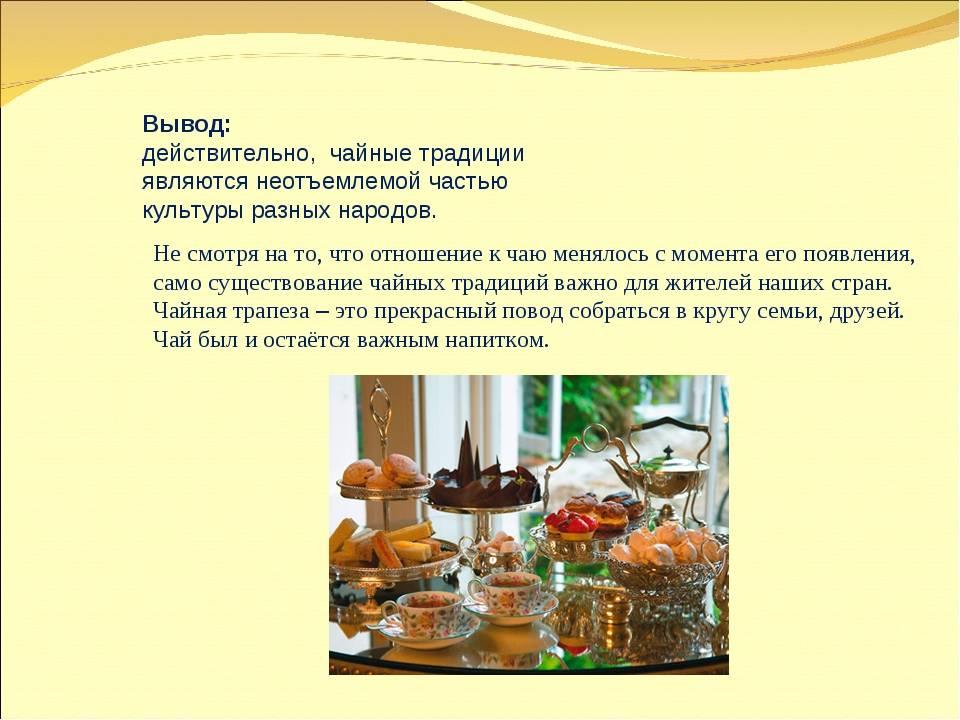 Чайная церемония в россии