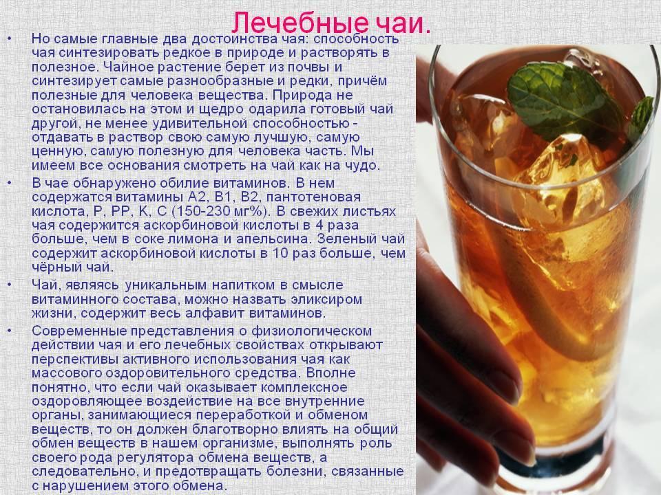 Можно ли пить чай с коньяком каковы последствия - alco-life