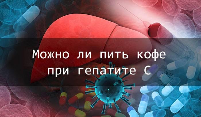 Запрещенные и разрешенные продукты при гепатите c, что нельзя есть при гепатите, можно ли кушать помидоры при гепатите c