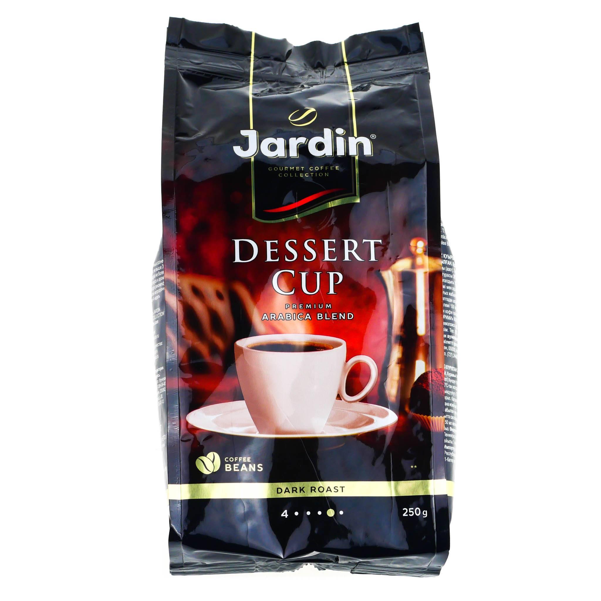 Кофе jardin (жардин) – виды и характеристика вкуса